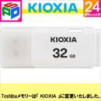 32GB USBメモリ USB2.0 Kioxia(旧東芝メモリー)日本製 海外パッケージ KXUSB32G-LU202WGG4【送料無料翌日配達】