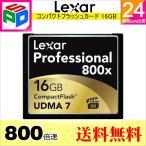 コンパクトフラッシュカード 16GB LEXAR Professional 800倍速シリーズ プロ仕様 UDMA 7 対応 海外パッケージ品