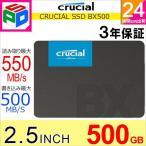 Yahoo!spdshopCrucial クルーシャル SSD 480GB【送料無料翌日配達】BX500 SATA 6.0Gb/s 内蔵2.5インチ 7mm グローバルパッケージ 週末セール