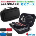Nintendo Switch対応ケース キャリングケース ニンテンドー スイッチ用ケース 全面保護 耐衝撃【送料無料翌日配達】 週末セール