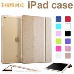 iPadケース iPad mini/mini2/mini3/mini4/mini5 iPad(第5世代)2017/iPad(第6世代)2018用 スリープ機能 PADC024 PADC025【送料無料翌日配達】