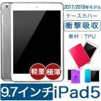 2017/2018年モデル iPad5 ケースカバー 新型iPad 9.7インチカバー TPUカバー TPUケース 【送料無料翌日配達】 5のつく日セール