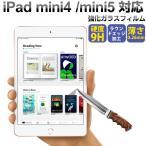 iPad mini4 iPad mini5対応 ガラスフィルム 液晶保護フィルム 強化ガラス 0.26mm 【送料無料翌日配達】 週末セール
