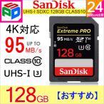 SDカード  Extreme Pro  UHS-I  U3 SDXC カード 128GB 【送料無料翌日配達】 class10 SanDisk V30 4K Ultra HD対応 パッケージ品 年末セール