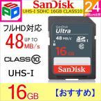 SDカード SDHCカード Ultra 16GB UHS-I 48MB/s Class10 SanDisk サンディスク 海外向けパッケージ品 クロネコDM便送料無料