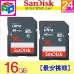 お買得2枚組 SDカード SDHCカード Ultra 16GB UHS-I 48MB/s Class10 SanDisk サンディスク 海外向けパッケージ品 ゆうパケット送料無料