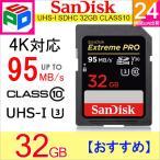 Yahoo!spdshopSDカード Extreme Pro SDHC カード 32GB 【送料無料翌日配達】 Class10 SanDisk サンディスク 95MB/s V30 4K Ultra HD対応 パッケージ品 5のつく日セール