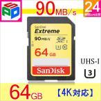 SDカード SDXCカード Extreme 64GB U3 UHS-I 90MB/s Class10 SanDisk サンディスク 海外向けパッケージ品