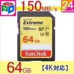 SDカード 64gb 画像