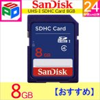 SDелб╝е╔ SDHCелб╝е╔ 8GB SanDisk е╡еєе╟еге╣еп епеще╣4 Class4 │д│░╕■д▒е╤е├е▒б╝е╕ дцдже╤е▒е├е╚┴ў╬┴╠╡╬┴