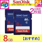 2╕─е╗е├е╚ SDелб╝е╔ SDHCелб╝е╔ 8GB  SanDisk е╡еєе╟еге╣еп епеще╣4 Class4 │д│░╕■д▒е╤е├е▒б╝е╕ дцдже╤е▒е├е╚┴ў╬┴╠╡╬┴