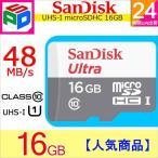 microSDカード マイクロSD microSDHC 16GB SanDisk サンディスク 48MB/s Ultra UHS-1 CLASS10 パッケージ品