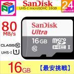 microSDカード マイクロSD microSDHC 16GB SanDisk サンディスク 新発売80MB/秒 Ultra UHS-1 CLASS10 パッケージ品クロネコDM便送料無料