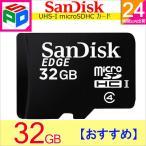 microSDカード マイクロSD microSDHC 32GB SanDisk サンディスク UHS-I 30MB/s クロネコDM便送料無料