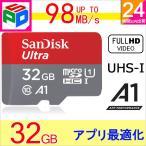 Yahoo!spdshopmicroSDXC 32GB SanDisk サンディスク UHS-I U1 超高速98MB/s FULL HD 対応 Rated A1対応 専用SDアダプ付 ゆうパケット送料無料 週末セール