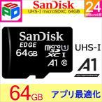 microSDカード マイクロSD microSDXC 64GB SanDisk サンディスク Ultra UHS-1 CLASS10 バルク品 クロネコDM便送料無料