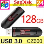 USBメモリー 128GB SanDisk サンディスク Cruzer Glide USB3.0対応 超高速 パッケージ品