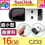 Sandisk USB フラッシュメモリ Cruzer Fit CZ33 16GB