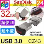 USBメモリー 32GB SanDisk Ultra Fit USB3.0対応 高速130MB/s 超小型 パッケージ品クロネコDM便送料無料