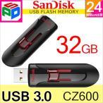 USBメモリー 32GB SanDisk サンディスク Cruzer Glide USB3.0対応 超高速 パッケージ品 【送料無料翌日配達】 週末セール