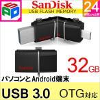 USBメモリー 32GB SanDisk ウルトラ デュアル USB3.0 パッケージ品