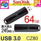 USBメモリ 64GB サンディスク Sandisk Extreme USB3.0 高速 245MB/S パッケージ品