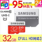 Samsung microSDHCカード 32GB EVO Plus Class10 UHS-I対応 最大読出速度95MB/s 最大書込速度20MB/s SD変換アダプター付クロネコDM便送料無料