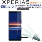 Sony Xperia 5ガラスフィルム 2.5Dラウンドエッジ 衝撃吸収 フィルム 密着タイプ 【送料無料翌日配達】