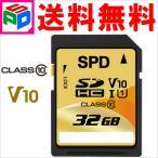 ショッピング SDHC カード 32GB【送料無料翌日配達】class10 SPD 超高速100MB/s UHS-I U1 V10対応 企業向けバルク品【国内5年保証】 5のつく日セール