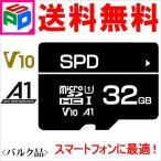 microSD������  32GB SPD Ķ��®100MB/s  UHS-I U1 V10 ���ץ��Ŭ�� Rated A1�б� ��ȸ����Х륯�ʡڹ���5ǯ�ݾڡ� �椦�ѥ��å�����̵��