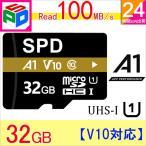 microSDカード  32GB SPD 超高速100MB/s UHS-I U1 V10 アプリ最適化 Rated A1対応 【V】 ゆうパケット送料無料