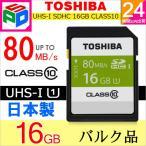 SDHC カード 東芝 16GB class10 クラス10 UHS-I 80MB/s 日本製 SDカード バルク品 クロネコDM便送料無料