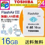 Yahoo!spdshop東芝 TOSHIBA 無線LAN搭載 FlashAir III Wi-Fi SDHCカード 16GB Class10 日本製 海外パッケージ品 ゆうパケット送料無料 週末セール