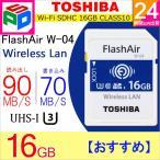 東芝 TOSHIBA 無線LAN搭載 FlashAir W-04  Wi-Fi SDHCカード 16GB UHS-I U3 90MB/s Class10 日本製 海外パッケージ品 ゆうパケット送料無料 年末セール