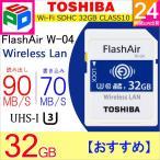 Yahoo!spdshop東芝 TOSHIBA 無線LAN搭載 FlashAir W-04 Wi-Fi SDHCカード 32GB UHS-I U3 90MB/s Class10 日本製 海外パッケージ品 ゆうパケット送料無料 週末セール