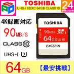 SDカード SDXC カード 東芝 64GB class10 クラス10 EXCERIA UHS-I U3 超高速90MB/s 4K録画対応 海外向けパッケージ品 ゆうパケット送料無料