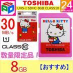SDカード SDHC カード 東芝 8GB class10 クラス10 UHS-I 30MB s HELLO KITTY パッケージ品