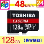 microSDカード マイクロSD microSDXC 128GB Toshiba 東芝 UHS-I 超高速48MB/s バルク品 クロネコDM便送料無料