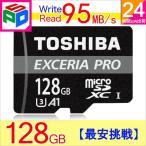 microSDカード microSDXC 128GB 東芝 Toshiba プロフェッショナル 書込95MB/S U3 4K アプリ最適化 A1対応 バルク クロネコDM便送料無料