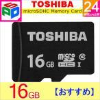 microSDカード マイクロSD microSDHC 16GB Toshiba 東芝 UHS-I 高速40MB/s  バルク品 クロネコDM便送料無料