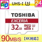 microSDカード マイクロSD microSDHC 32GB 東芝 Toshiba UHS-I U3 4K対応 超高速90MB/s 海外パッケージ品 TOTF32NA-M302RDゆうパケット送料無料