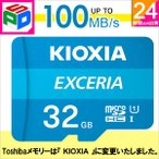microSDHCカード 32GB Kioxia(旧東芝メモリー)CLASS10 UHS-I FULL HD対応 100MB/s 海外パッケージ KXTF32NA-LMEX1LC4 ゆうパケット送料無料 週末セール