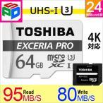 microSDカード microSDXC 64GB 東芝 Toshiba 超高速UHS-I U3 読出95MB/s 書込80MB/s 4K対応 SDアダプター付き 海外パッケージ品クロネコDM便送料無料