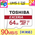 microSDカード マイクロSD microSDXC 64GB 東芝 Toshiba UHS-I U3 4K対応 超高速90MB/s 海外パッケージ品 ゆうパケット送料無料