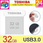 32GB USBメモリー USB3.0 TOSHIBA 東芝 TransMemory U364 R:120MB/s 超小型サイズ 海外パッケージ品 【送料無料翌日配達】