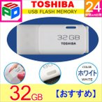 USBメモリ32GB 東芝 TOSHIBA パッケージ品