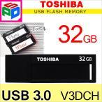 ショッピングUSB USBメモリー 32GB TOSHIBA  TransMemory USB3.0 海外パッケージ品 ブラッククロネコDM便送料無料