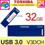 USBメモリー 32GB TOSHIBA  TransMemory USB3.0 海外パッケージ品 ブルー