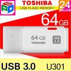 USBメモリ 64GB 東芝 TOSHIBA USB3.0 パッケージ品クロネコDM便送料無料
