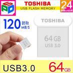 64GB USBメモリー USB3.0 TOSHIBA 東芝 TransMemory U364 R:120MB/s 超小型サイズ 海外パッケージ品 【送料無料翌日配達】